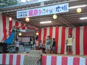 夏祭りふれあい広場2