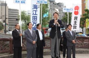 民主党県連街頭演説(鉄橋・海江田代表訴える)