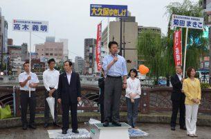 民主党長崎女性集会(鉄橋)