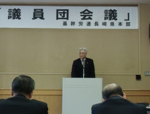 2014.1.18 基幹労連県本部議員団会議1