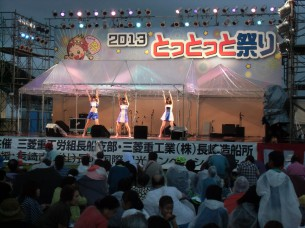 2013.8.25 「2013とっとっと祭り」(ステージショー)