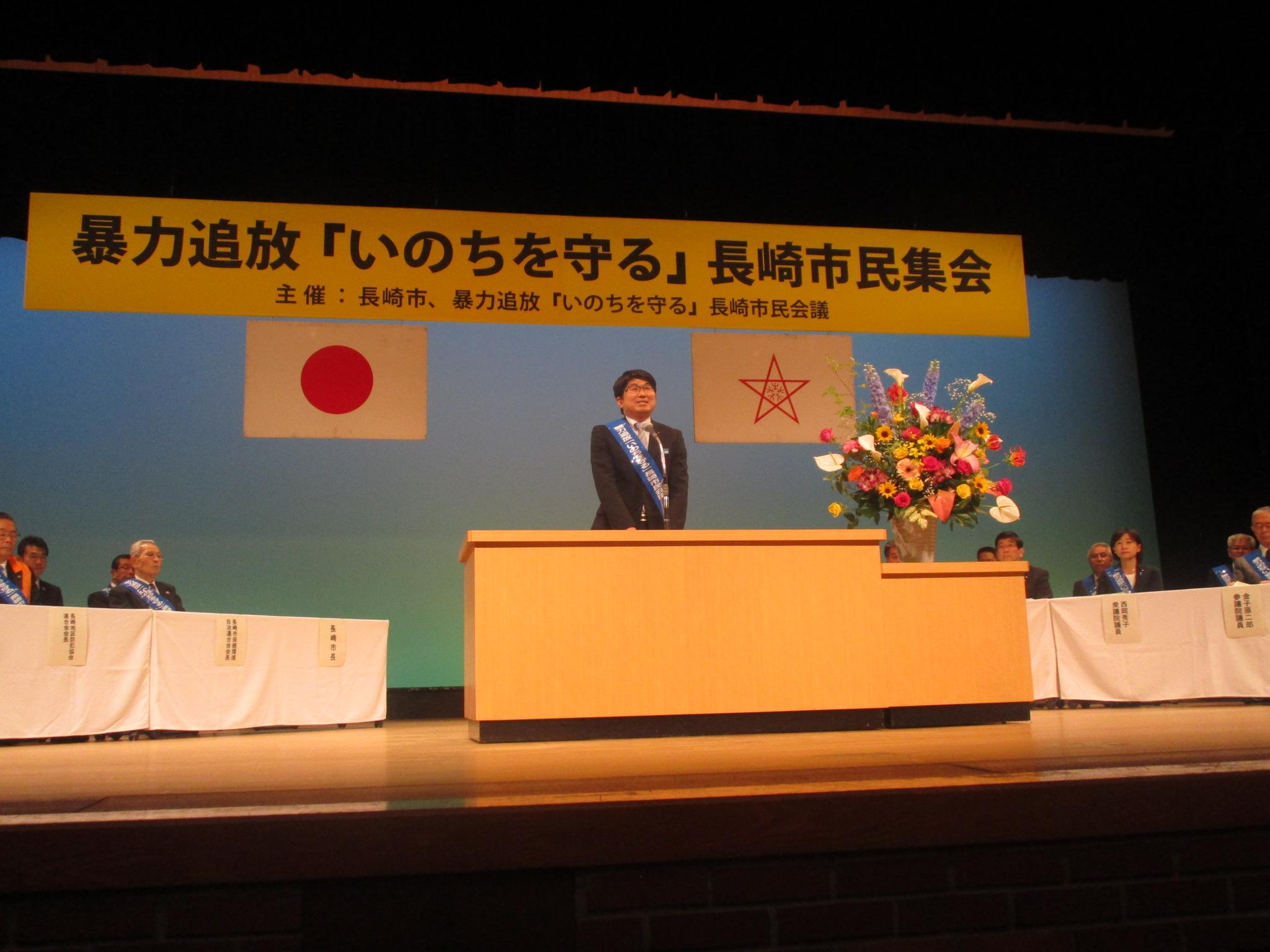 2018年4月18日(水)暴力追放「いのちを守る」長崎市民集会!
